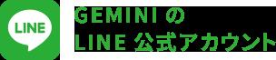 GEMINIのLINE公式アカウント